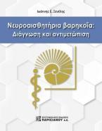 Νευροαισθητήρια βαρηκοϊα:Διάγνωση και αντιμετώπιση