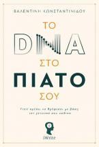 Το DNA στο Πιάτο σου