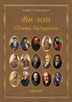 1821-2021 Ελληνική Παλιγγενεσία