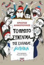 Το πρώτο σύνταγμα της Ελλάδας για παιδιά