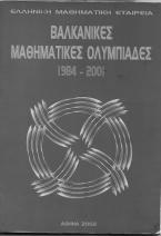Βαλκανικές μαθηματικές ολυμπιάδες 1984-2001