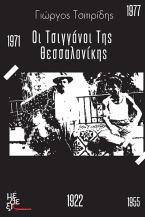 Οι Τσιγγάνοι της Θεσσαλονίκης