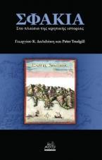 Σφακιά: Στο πλαίσιο της κρητικής ιστορίας