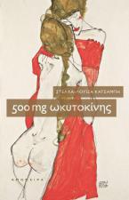 500 mg Ωκυτοκίνης