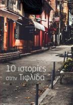 10 ιστορίες στην Τιφλίδα