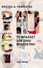 Dieci – Το μπάσκετ δεν είναι μπασκετάκι