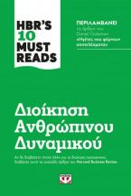 HBR's 10 must reads: Διοίκηση ανθρώπινου δυναμικού