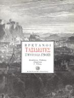 Βρετανοί ταξιδιώτες στην Ελλάδα: 1750-1820