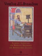 Ελληνικά χειρόγραφα στη Μαρκιανή βιβλιοθήκη από βενετσιάνικες συλλογές