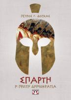 Σπάρτη: Η πρώτη δημοκρατία της Ελλάδας