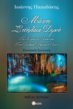 Μάνη-Σπήλαια Διρού : Τα χειμερινά ανάκτορα των δώδεκα Ολύμπιων Θεών