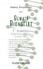 Θέματα βιολογίας – Τόμος 1