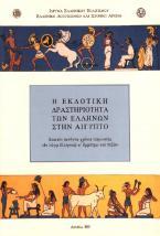 Η εκδοτική δραστηριότητα των Ελλήνων στην Αίγυπτο