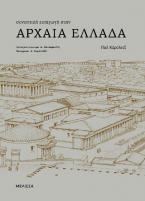 Συνοπτική εισαγωγή στην Αρχαία Ελλάδα