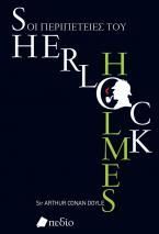 Οι περιπέτειες του Sherlock Holmes