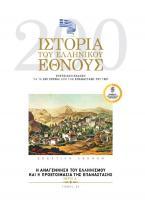 Ιστορία του ελληνικού έθνους. Επετειακή έκδοση για τα 200 χρόνια από την επανάσταση του 1821