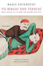 Το βιβλίο των Τσενγκί