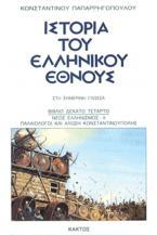 Ιστορία του ελληνικού έθνους 14