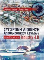 Σύγχρονη Διοίκηση Αποθηκευτικών Κέντρων στην Εποχή του Industry 4.0