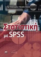 Στατιστική με SPSS