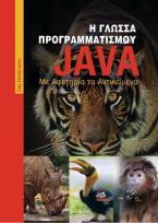 Η Γλώσσα Προγραμματισμού Java