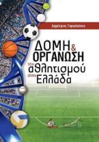 Δομή και Οργάνωση του Αθλητισμού στην Ελλάδα