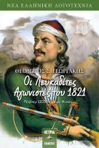 Λευκαδίτες Αγωνιστές του 1821 Ρέκβιεμ 1203 ηρωικών ψυχών…