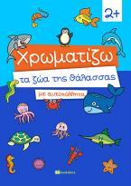 Χρωματίζω τα Ζώα της Θάλασσας με Αυτοκόλλητα