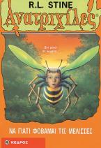 Να γιατί φοβάμαι τις μέλισσες