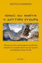 Ιωνάς και Νινευή: Η δεύτερη ευκαιρία