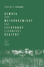 Θέματα του μεταπολεμικού και σύγχρονου ελληνικού θεάτρου