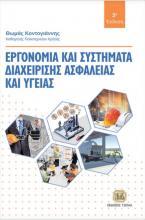 Εργονομία και Συστήματα Διαχείρισης Ασφάλειας και Υγείας