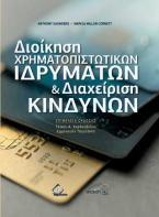 Διοίκηση Χρηματοπιστωτικών Ιδρυμάτων και Διαχείριση Κινδύνων