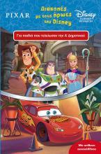 Διακοπές με τους ήρωες της Disney