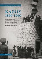 Κάσος 1830-1960