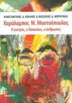 Χαράλαμπος Μ. Μουτσόπουλος