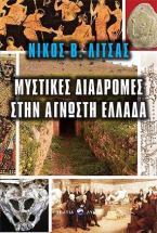 Μυστικές διαδρομές στη σύγχρονη Ελλάδα
