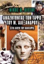 Αναζητώντας τον τάφο του Μεγάλου Αλεξάνδρου