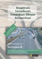 Θεωρητική εκπαίδευση υποψήφιων οδηγών αυτοκινήτων