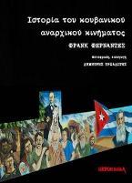 Ιστορία του κουβανικού αναρχικού κινήματος