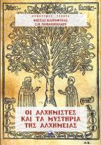 Οι Αλχημιστές και τα μυστήρια της αλχημείας