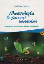 Γλωσσολογία και γλωσσική διδασκαλία