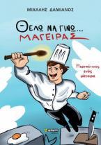 Θέλω να γίνω μάγειρας