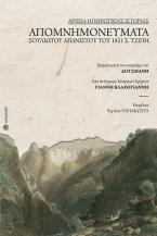 Απομνημονεύματα Σουλιώτου αγωνιστού του 1821 Σ. Τζίπη γραμμένα στην Κέρκυρα από τον κουμπάρο του Ιω. Δούσμανη