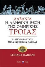 Αλβανία: Η αληθινή θέση της ομηρικής Τροίας