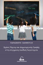 Σχέση τέχνης και δημιουργικής γραφής στη σύγχρονη παιδική λογοτεχνία