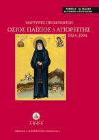 Μαρτυρίες προσκυνητών. Όσιος Παΐσιος ο Αγιορείτης 1924-1994