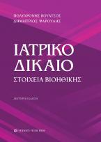 Ιατρικό δίκαιο (β' έκδοση)