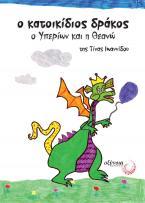 Ο κατοικίδιος δράκος: Ο Υπερίων και η Θεανώ