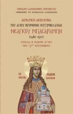 Ασματική Ακολουθία του Αγίου Ηγεμόνος Ουγγροβλαχίας Νεάγκου Μπασαράμπη (1482-1521)